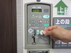 乾燥機に硬貨投入