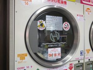 乾燥前の洗濯物