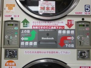 二段式乾燥機コイン投入口