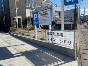 隣地駐車場